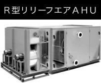 産業用電気機器