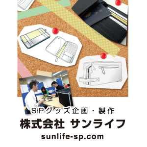 SP・ノベルティ・ギフト用品