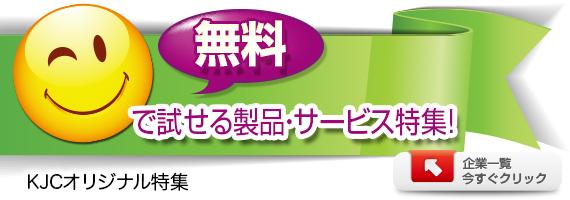 KJCBiz「無料」で試せる製品・サービス特集