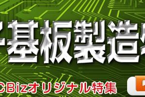KJCBiz:電子基板製造特集