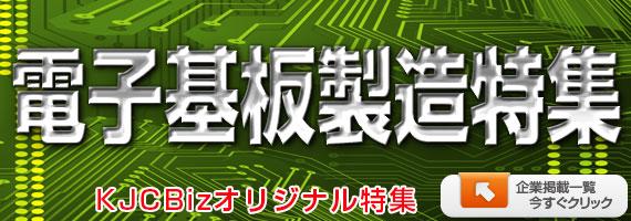 KJCBiz特集・電子基板製造特集