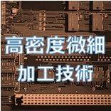 多層プリント基板、高密度・微細加工技術