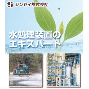環境・建設・エネルギー