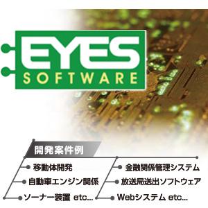 ソフトウェア