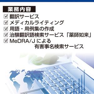 医療・福祉・バイオ