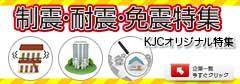 KJCBiz特集・制震・耐震・免震