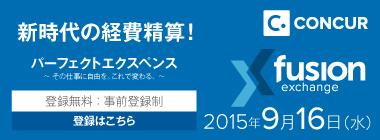 日本最大の経理・財務部門向けイベント Concur Fusion Exchange
