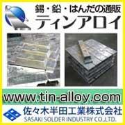 佐々木半田工業株式会社ティンアロイ