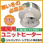 ジャパンクリーンプラント株式会社暖房用ユニットヒーター