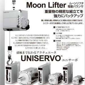 ムーンリフタ電動バランサ「Moon Lifter」、ユニサーボ「UNISERVO」