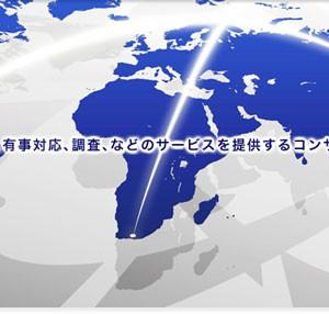 犯罪・災害対策!海外危機対応支援