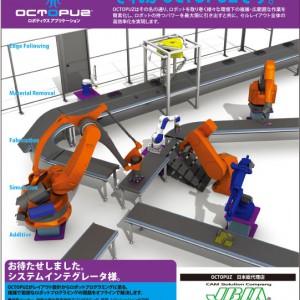 OCTOPUZが複雑で面倒なロボットプログラミングの問題を解決