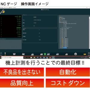 Hexagon m&h NCゲージVer3.5