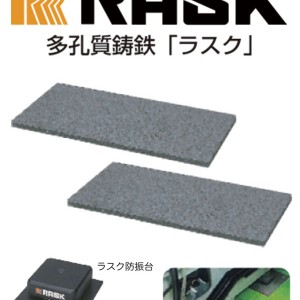 振動対策、吸音、遮音にRASK